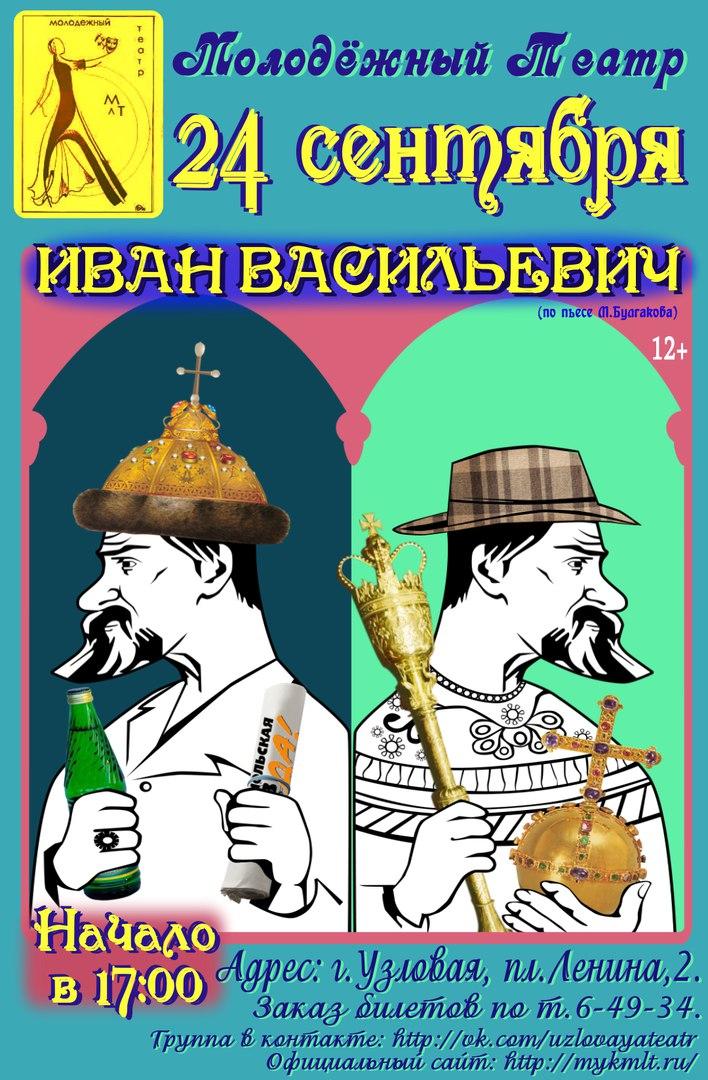 Иван Васильевич приглашает в театр