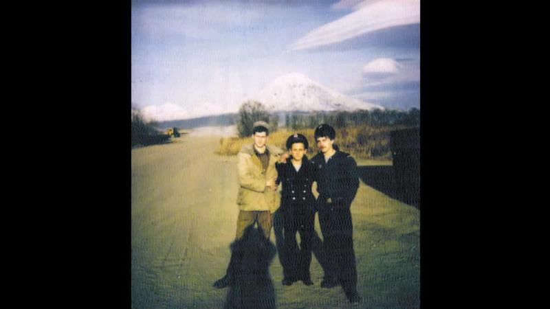Камчатка привет из Тюмени! 1992-1994г. ВМА Камчатка, г. Елизово