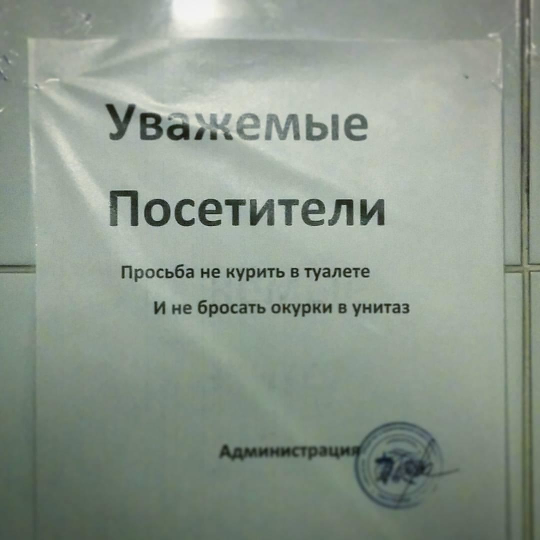 Картинки в туалете не курить, дети картинки