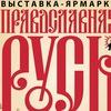 Православная Русь выставка СПб 27.09-1.10