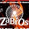 Фестиваль ZaBrOs / 2016