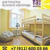 ЯРОСЛАВ Хостел ВЕЛИКИЙ НОВГОРОД гостиница| отель