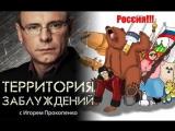Территория заблуждений с Игорем Прокопенко ( 21.01.2017 )