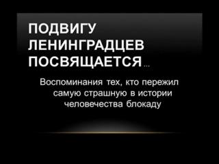 Бессмертный подвиг защитников Ленинграда