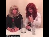 Как пьют девушки