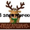 Подслушано в электричке (Уфа-Аша)