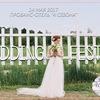 «WEDDING FEST» 14 мая 2017 года.