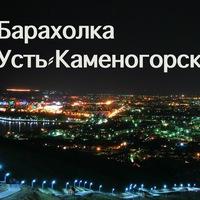 Доска объявлений в г.усть-каменогорске русская доска объявлений в бельгии