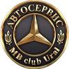 Автосервис MB club Ural