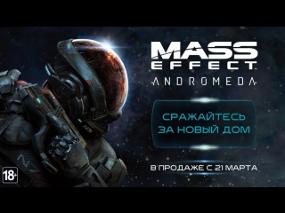 MASS EFFECT™: ANDROMEDA – Кинематографический трейлер