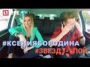 Караоке в машине #ЗВЕЗДАПОЙ Ксения Бородина (Выпуск 18)