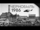 Чернобыль Съемки 1986 года 30 ти летию катастрофы посвящяется