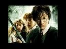 Гарри Поттер и Тайная комната аудиокнига