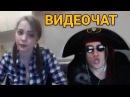 ВИДЕОЧАТ: НОВЫЙ РУССКИЙ ПИРАТ #2