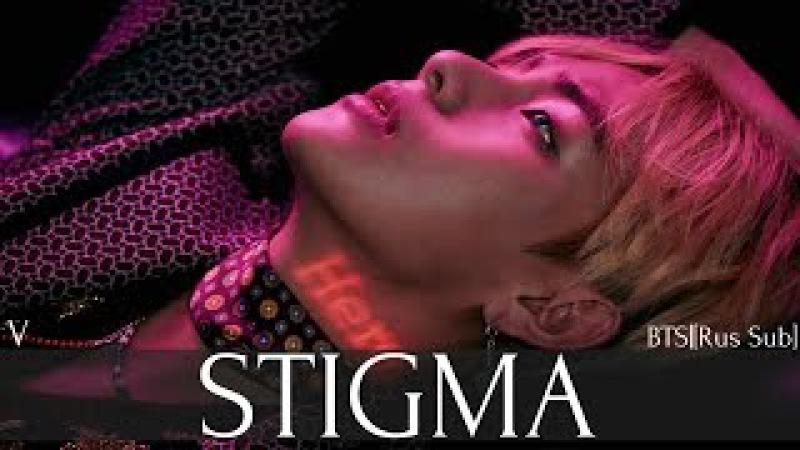 BTS 방탄소년단 Stigma Rus Sub