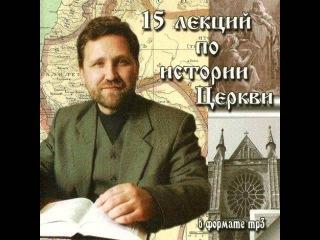 История христианства - 13 - Русь XIV-XIX века