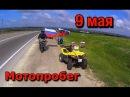 Мотопробег на 9 мая по ст.Старотитаровской/Встреча с ДПС