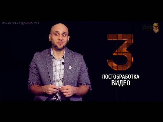 Урок 2 Инструкция к действию по видеосъёмке для новичков Академия ХОРС смотреть онлайн без регистрации