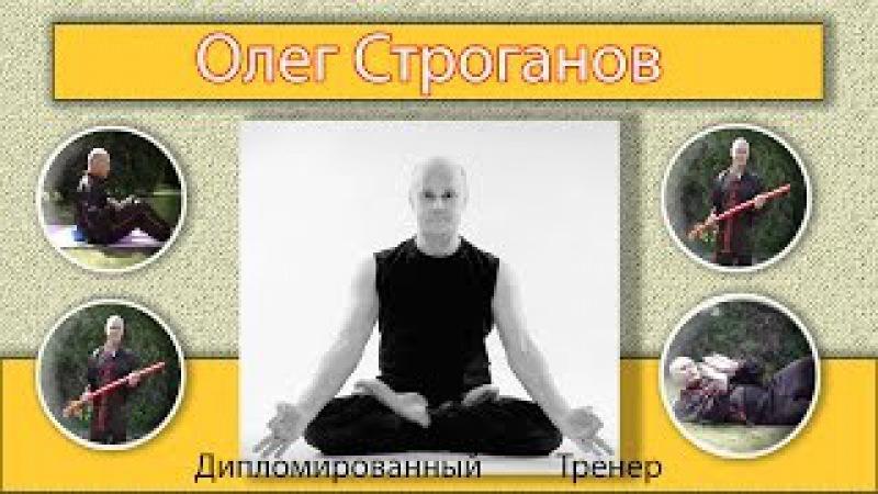 Олег Строганов Упражнения для лица