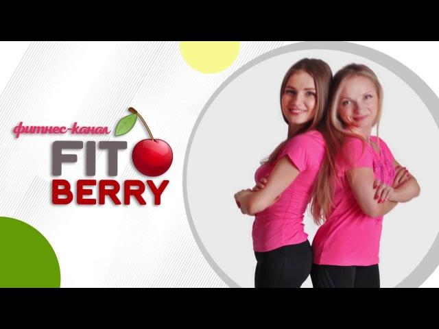 Тренировка на все группы мышц - фитнес дома с каналом Fitberry   LEVEL UP 12