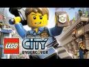 Мультики про Машинки Лего Сити - 1 Серия Лего Машинки Мультфильмы для детей Мульт...
