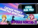 Конкурс: Приставка EXEQ AIM PRO за лайк и репост