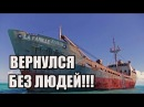 Сенсация Бермудский треугольник вернул корабль пропавший 90 лет назад