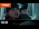 ▶️ ИЗГОЙ – ТРЕЙЛЕР (2017) (Фильм про Street WorkOut)