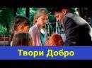 Короткометражный фильм Благо дари