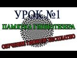 ГИПНОЗ: УРОК №1- ПАМЯТКА ГИПНОТИЗЕРА (Бесплатное обучение гипнозу, онлайн курс гипноза)