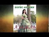 БОРИС АКУНИН. АЗАЗЕЛЬ (ГЛАВЫ 01-05)