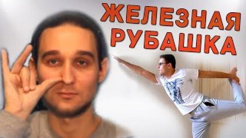 Железная рубашка - разоблачение (Дмитрий Лапшинов, Борис Бойко) [Скепсис-обзор]