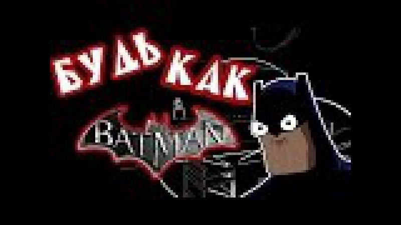 Будь как Бэтмэн Lurking 1 часть
