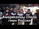 Американцы поют Гимн России