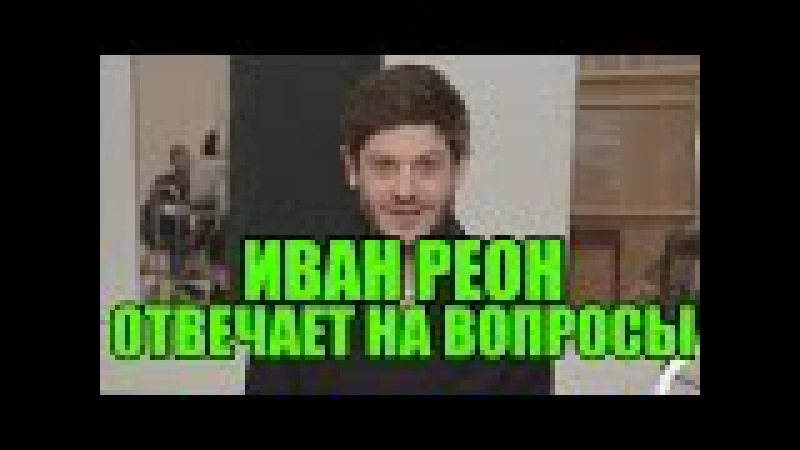 Иван Реон отвечает на вопросы(RUS VO)