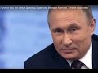 """Путин о выборах в США: Трамп или Клинтон - """"это не наше пиво""""."""