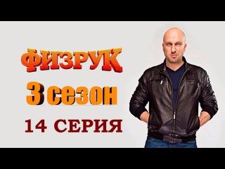 ФИЗРУК 3 СЕЗОН (14 Серия) * ПРЕМЬЕРА 2016 *
