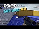 CS:GO(Играю на Awp LegO)2