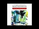 Благие намерения. Александра Маринина. 1-ая аудиокнига из цикла Взгляд из вечнос...