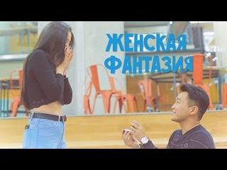 Женская фантазия   Снова Двое   Айжан Асемова