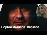 Сергей Матвеев - Зеркала (new 2017)