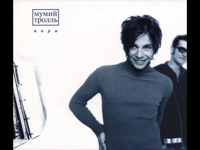 Мумий Тролль Икра (Альбом 1997)