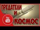 Сергей Салль Предатели и боевая космонавтика