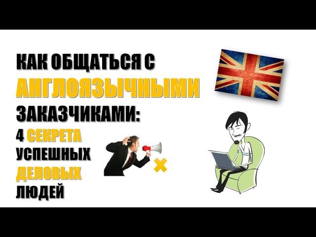 4 способа улучшить деловое и личное общение на английском
