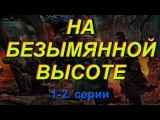 Военные Фильмы 1941 - НА БЕЗЫМЯННОЙ ВЫСОТЕ 1-2 серии ! Фильмы о Войне 1941-1945 !