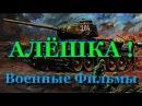 Военные Фильмы Русские - АЛЁШКА ! Лучшие Фильмы про Войну 1941-1945 !