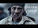Фильмы про Афган.ВОЗВРАЩЕНИЕ.Фильмы про Афган и Чечню