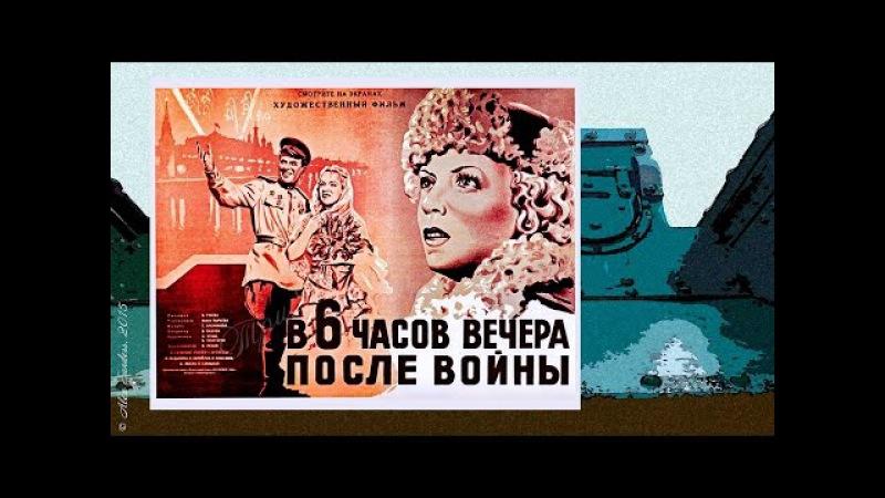 В 6 часов вечера после войны (1944) - военный фильм