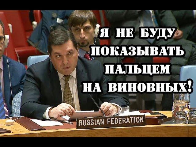 Британский представитель в ООН занервничал под критикой Сафронкова. Приемник Ч ...