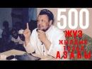 500 жүз жылдык тозак азабы Абдугаппар Сманов 2016